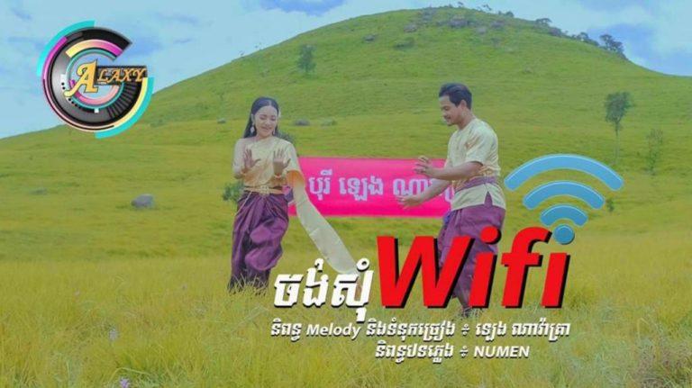 ពិរោះហើយទេសភាពកប់! វីដេអូចម្រៀង ខេម ជាមួយ តន់ ច័ន្ទសីម៉ា បទ «ចង់សុំ Wifi» បានចេញហើយ ថតលើភ្នំខ្នងផ្សារ ទាំងស្រុងហ្ម៎ង…(វីដេអូ)