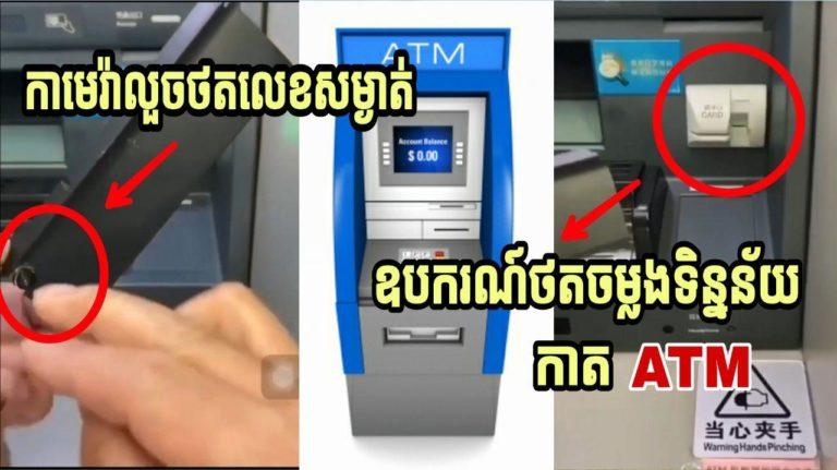 សូមប្រុងប្រយ័ត្នផង! វិធីបោកប្រាស់តាមទូរ ATM ដែលមិនធ្លាប់មានពីមុន ដោយបង្កប់ឧបករណ៍ចម្លងទិន្នន័យកាត និងកាមេរ៉ាលួចថតលេខសម្ងាត់…(វីដេអូ)
