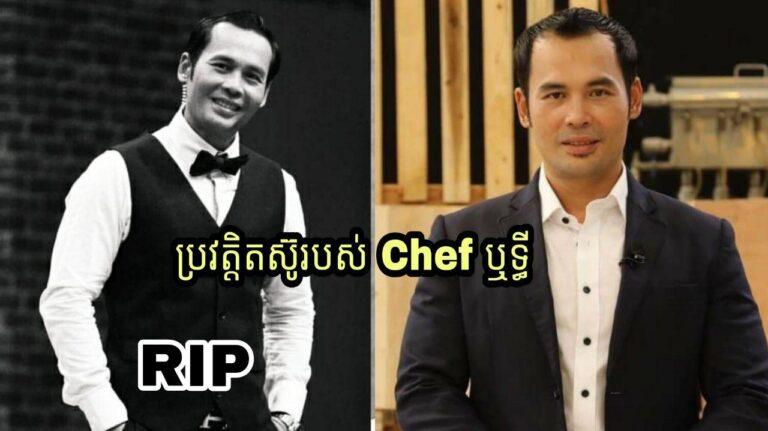 មកដឹងប្រវិត្តតស៊ូរបស់លោក  ស៊ី សោភ័ណ្ឌឬទ្ធី គណៈកម្មការដ៏ឆ្នើមក្នុងកម្មវិធី Masterchef Khmer ដែលបានទទួលមរណភាព កាលពីយប់មិញ ដោយសារ…