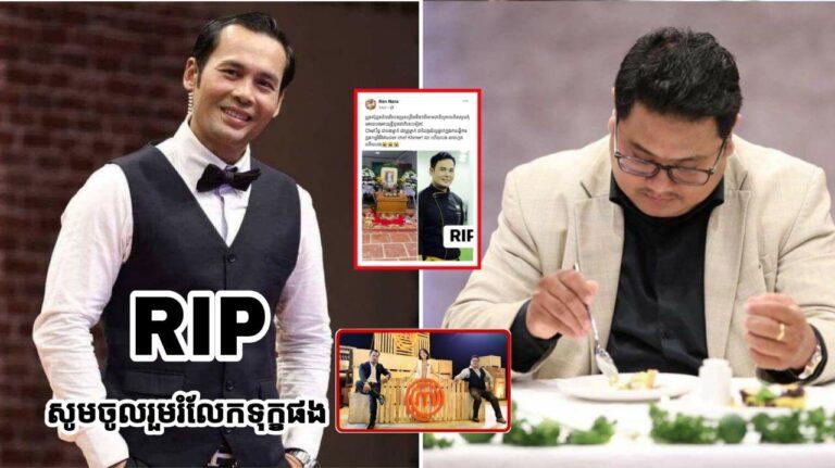ក្នុងនាមជាដៃគូរដ៍ល្អ ក្នុងកម្មវិធី MasterChef Khmer «chef ណារ៉ា» បានបង្ហោះសារដ៏ក្ដុកក្ដុល ទៅកាន់ «chef ឬទ្ធី» ជាការលាគ្នាលើកចុងក្រោយថា…