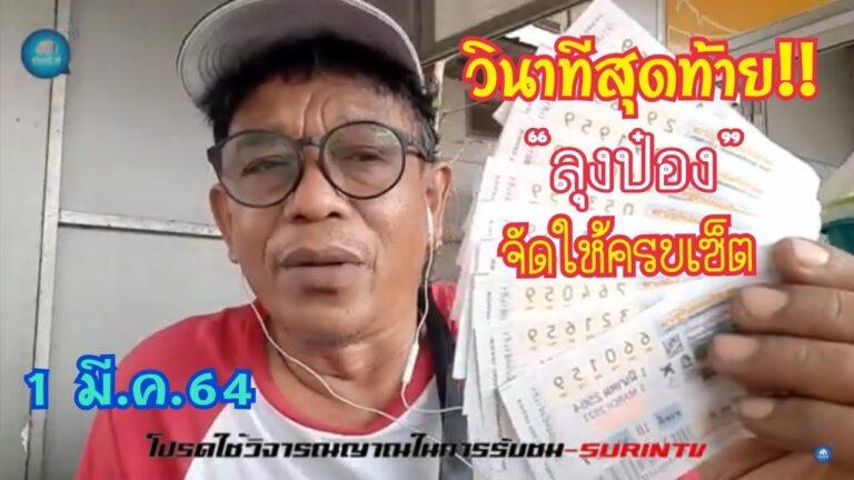 Lucky Tips winner winner results coming draw lucky winner 01/03/2021…